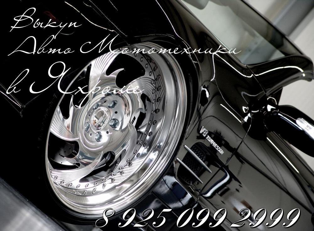 Выкупаем авто транспорт, мото транспорт, водный транспорт, садовую технику, дорого в городе Яхрома