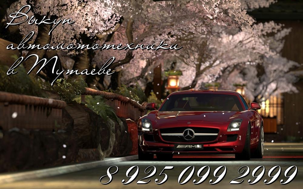 Выкупаем автомобили в Тутаеве, дорого