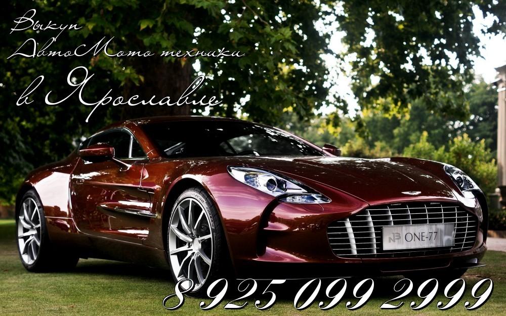 Выкупаем дорого автомобили в Ярославле