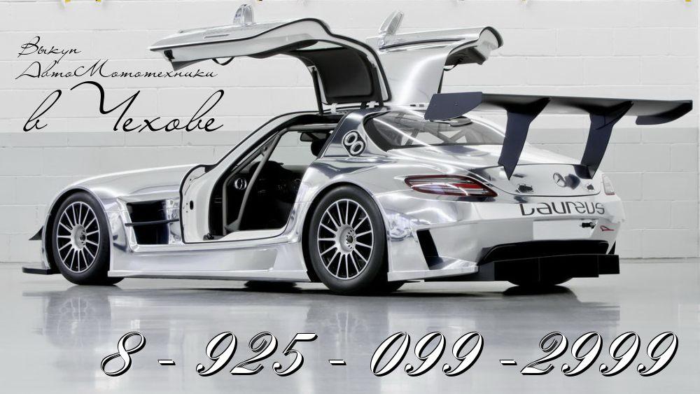Скупка автомобилей в городе Чехов