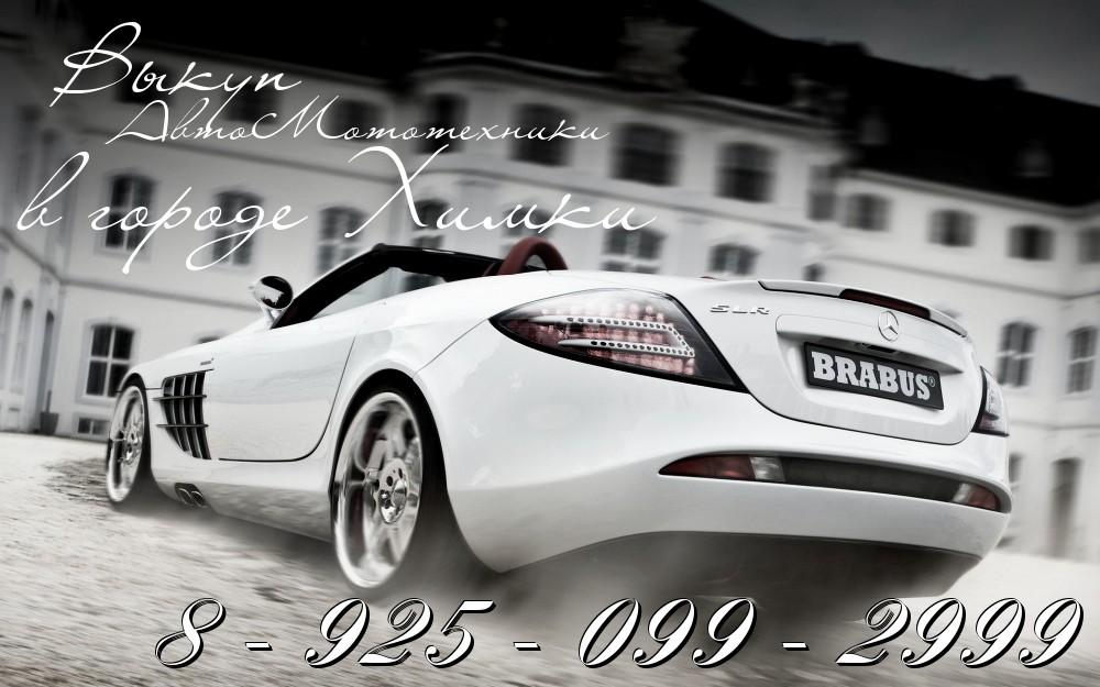 Выкупаем дорого автомобили в городе Химки