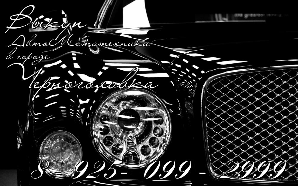 Скупаем автомобили в городе Черноголовка по лучшей цене