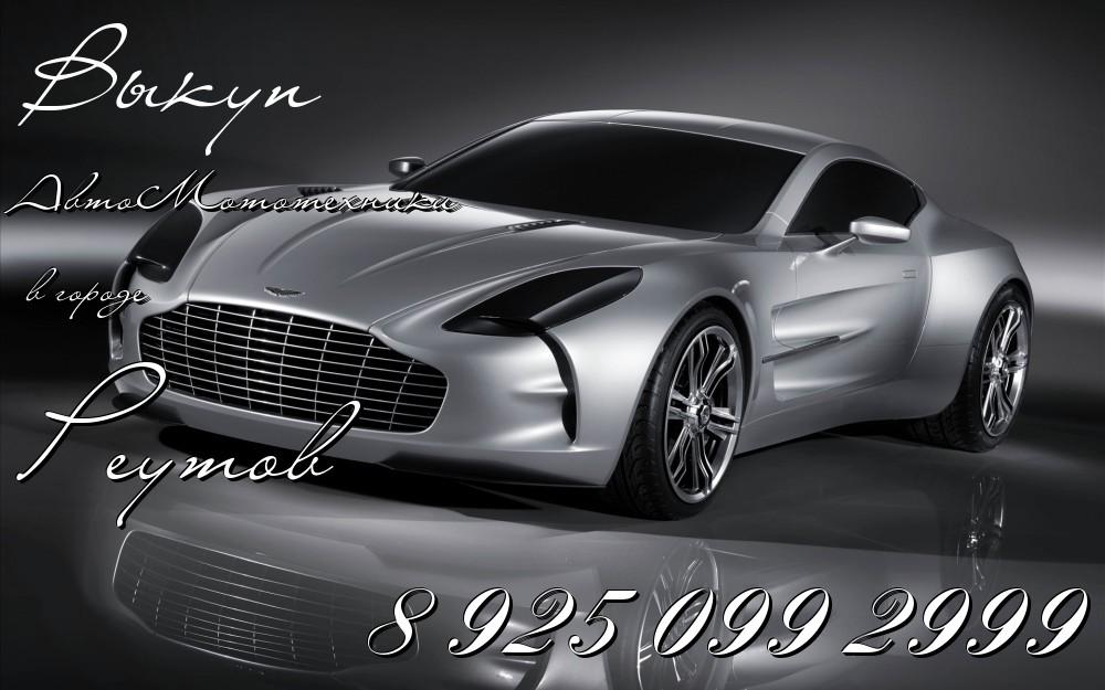Выкуп автомобилей в городе Реутов