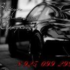 Выкуп авто в Серпухове