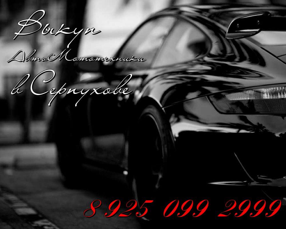 Срочный выкуп автомобилей в городе Серпухов