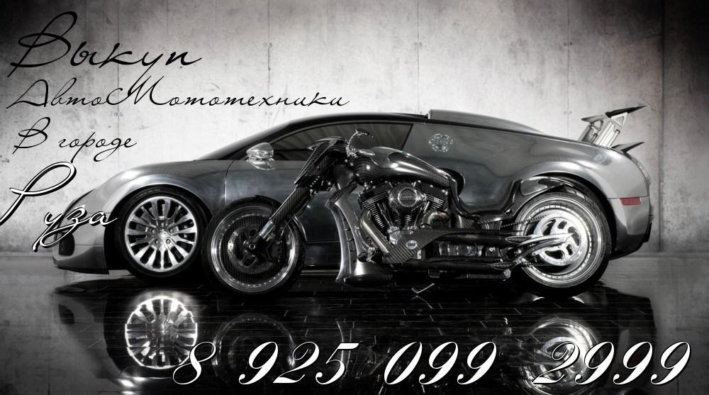 Скупка автомобилей в городе Руза