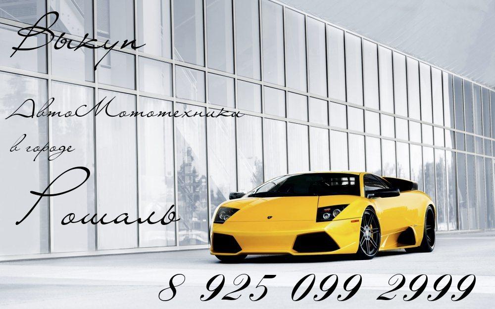 Выкупаем быстро, дорого любые автомобили в городе Рошаль