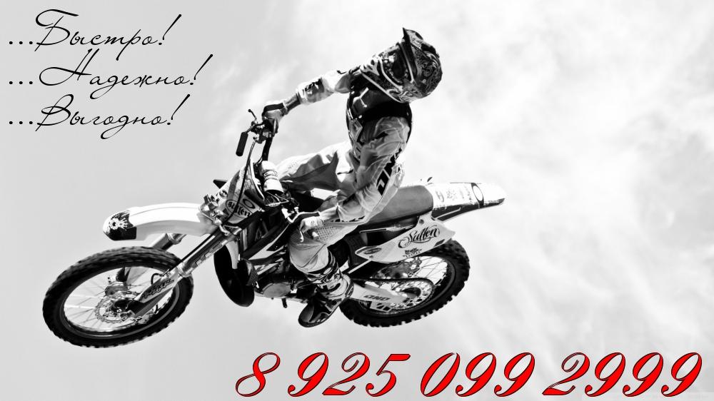 Выкуп мотоциклов в городе Пущино