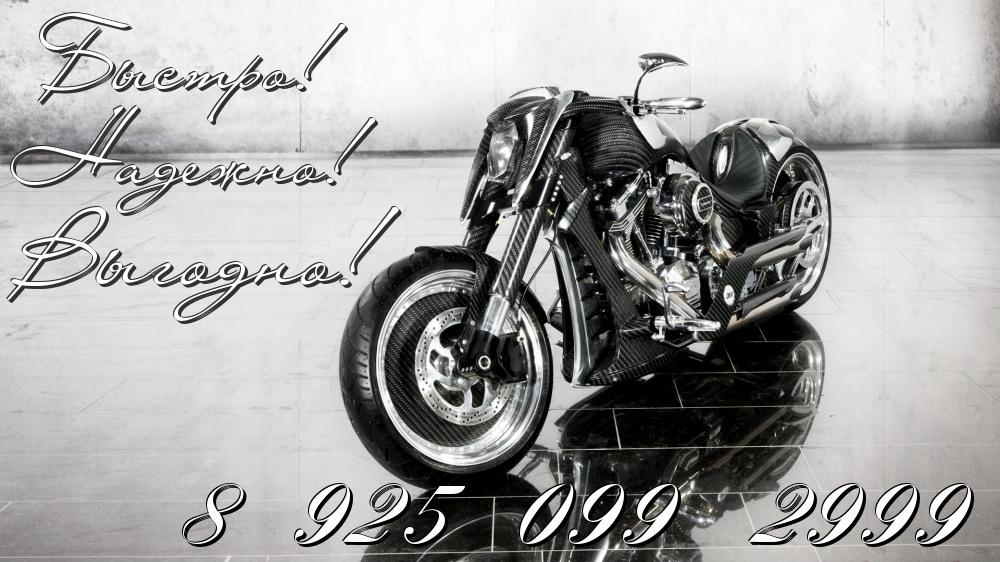 Срочный выкуп мотоциклов в Солнечногорске