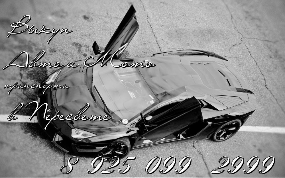 Услуги авто выкупа в городе Пересвет