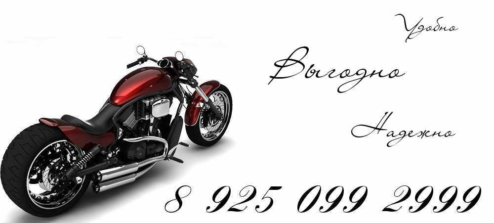 Орехово-Зуево продать мотоцикл