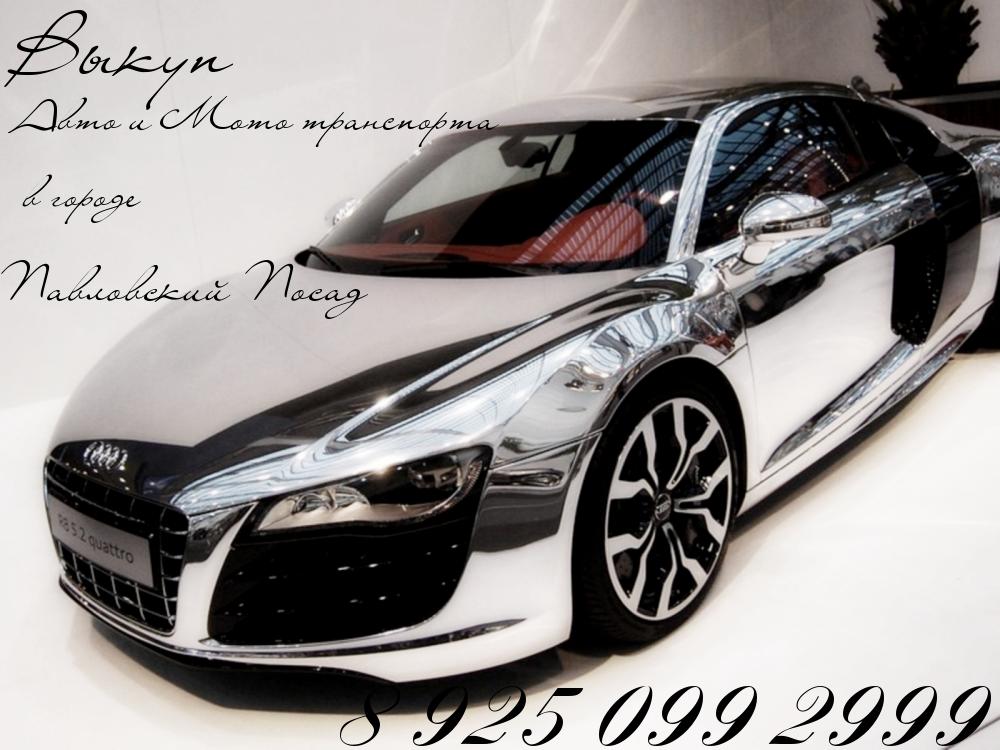 Скупка авто транспорта в городе Павловский Посад