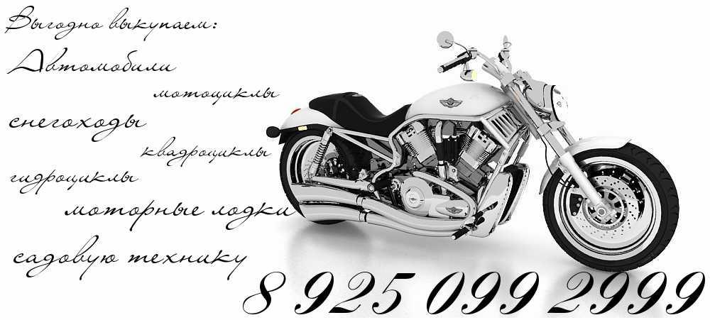 Выкуп мотоциклов по городу павловский Посад