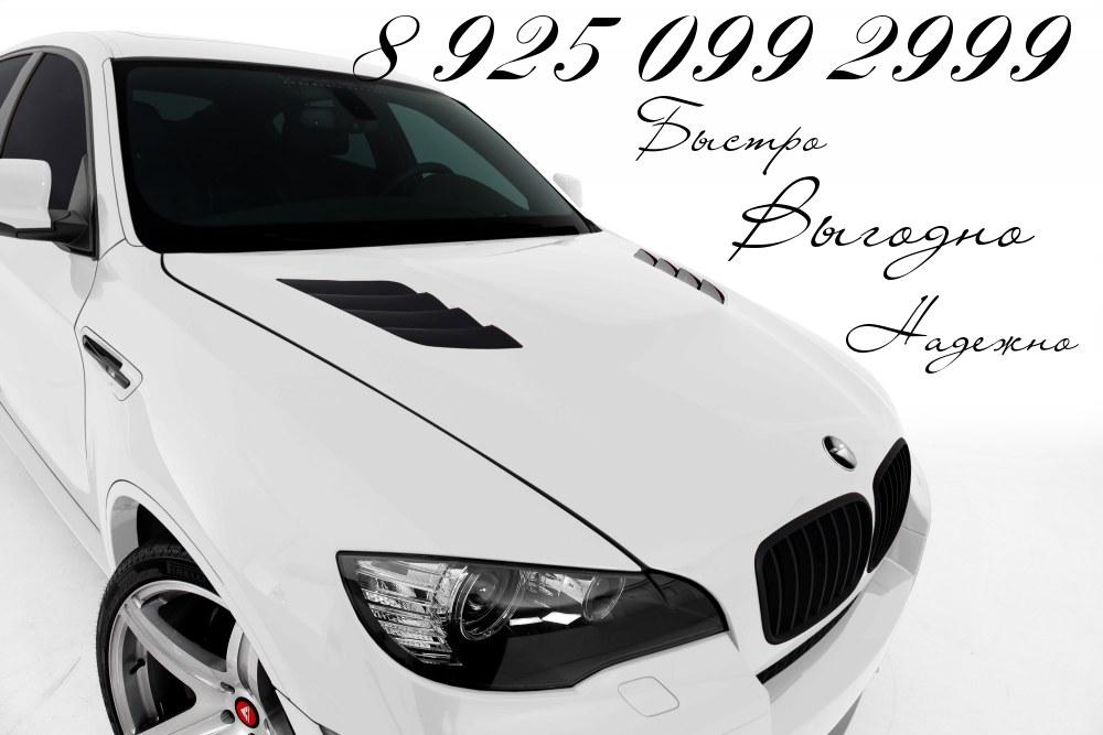Скупка в Протвино автотранспорта