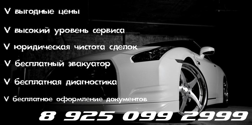 Скупаем по лучшим ценам для вас любые автомобили в городе Наро-Фоминск