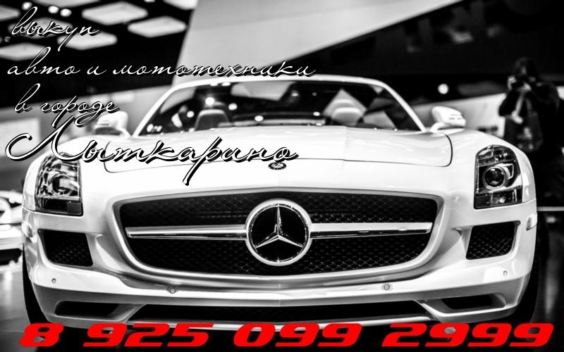 Производим срочный выкуп автомобилей в городе Лыткарино