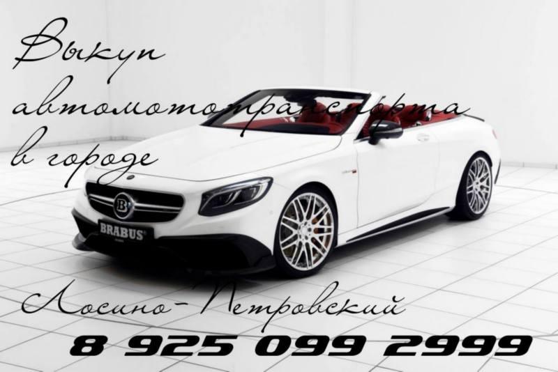 Выкупаем дорого авто в городе Лосино-Петровский