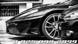 Выкупаем проблемные авто в Москве